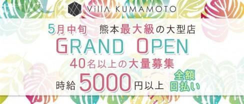 Villa KUMAMOTO(ヴィラクマモト)【公式求人・体入情報】(下通りキャバクラ)の求人・体験入店情報