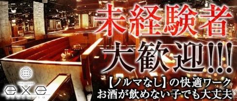 exe KUMAMOTO(エグゼ クマモト)【公式求人情報】(下通りキャバクラ)の求人・バイト・体験入店情報
