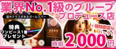 LOUNGE BAR hanako (ラウンジバー ハナコ)(すすきのガールズバー)の求人・バイト・体験入店情報