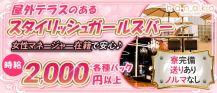 LOUNGE BAR hanako (ラウンジバー ハナコ)【公式求人・体入情報】 バナー