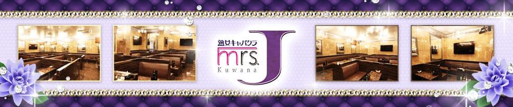ミセスJ桑名 桑名熟女キャバクラ TOP画像