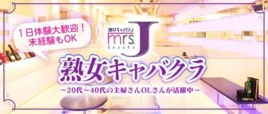 ミセスJ鈴鹿【公式求人情報】(平田町熟女キャバクラ)の求人・バイト・体験入店情報