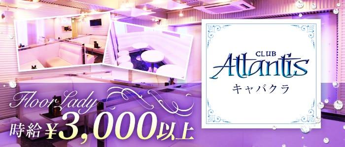 club Atlantis(アトランティス) 平田町キャバクラ バナー