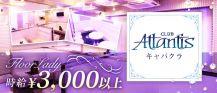 club Atlantis(アトランティス)【公式求人情報】 バナー