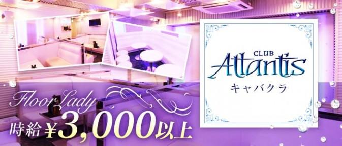 club Atlantis(アトランティス)【公式求人情報】