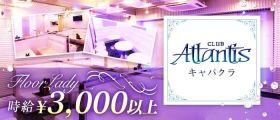 club Atlantis(アトランティス) 平田町キャバクラ 即日体入募集バナー