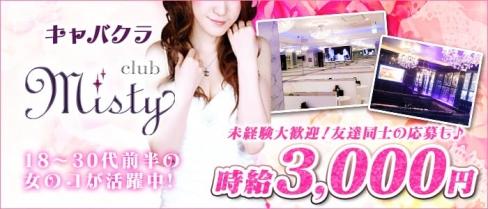 club Misty(ミスティ)【公式求人情報】(津キャバクラ)の求人・バイト・体験入店情報