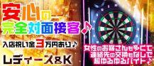 レディース&K【公式求人情報】 バナー