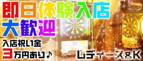 レディース&K【公式求人情報】