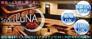 スナック LuNA -ルーナ-【公式求人情報】