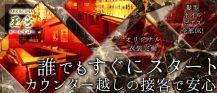 ARK&LUNA 玉宮(アークアンドルナ たまみや)【公式求人情報】 バナー