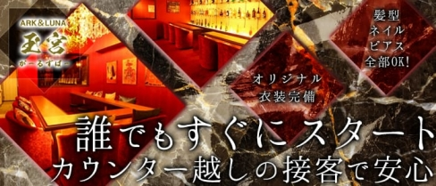 ARK&LUNA 玉宮(アークアンドルナ たまみや)【公式求人情報】