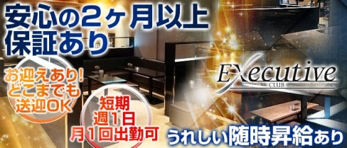 CLUB Executive(クラブ エグゼクティブ)【公式求人情報】