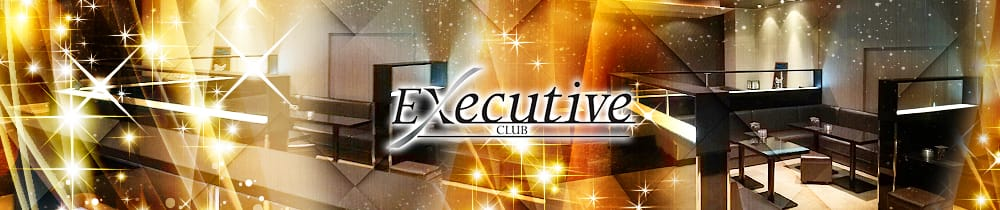 CLUB Executive(クラブ エグゼクティブ) 長岡クラブ TOP画像
