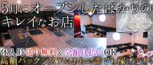 ココロ【公式求人情報】 バナー