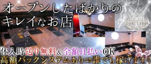 ココロ【公式求人情報】(草加キャバクラ)の求人・バイト・体験入店情報
