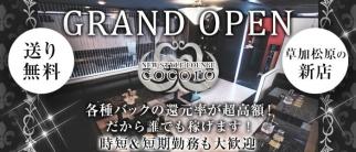 ココロ【公式求人情報】