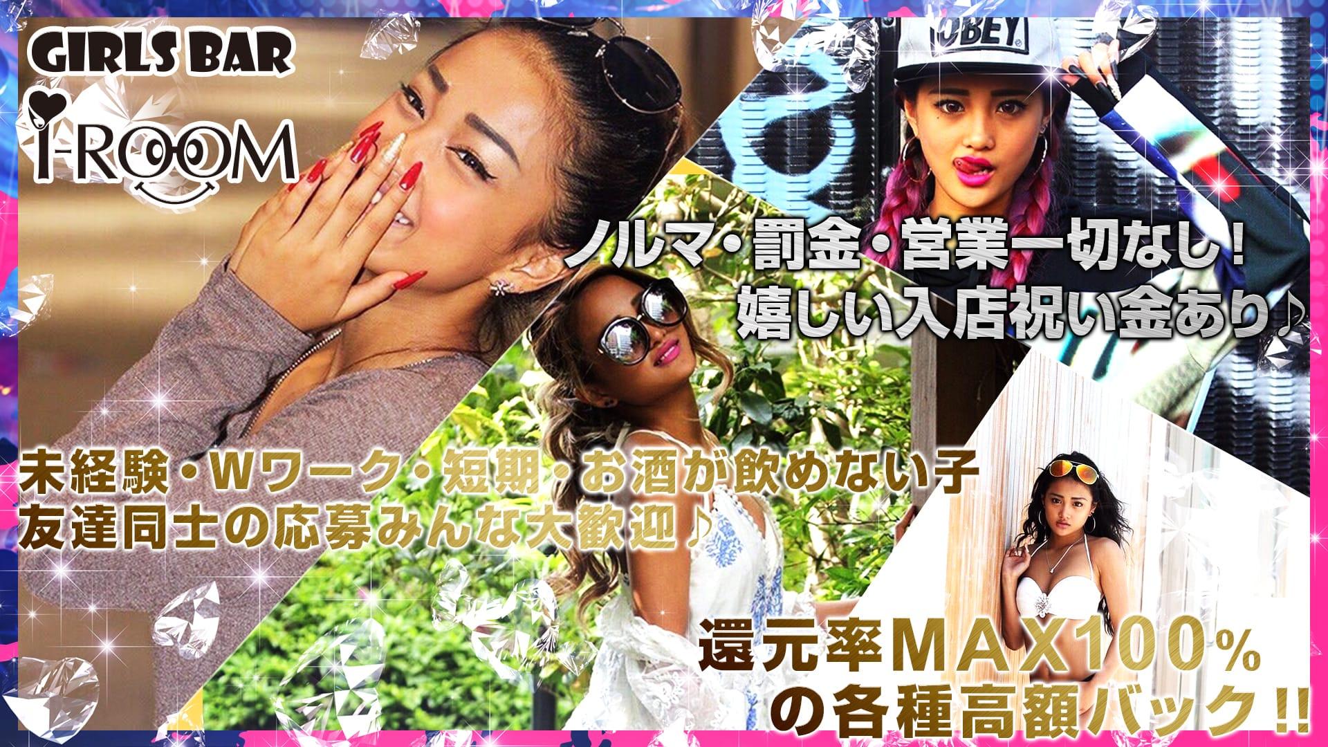 i-ROOM(アイルーム) 上野ガールズバー TOP画像