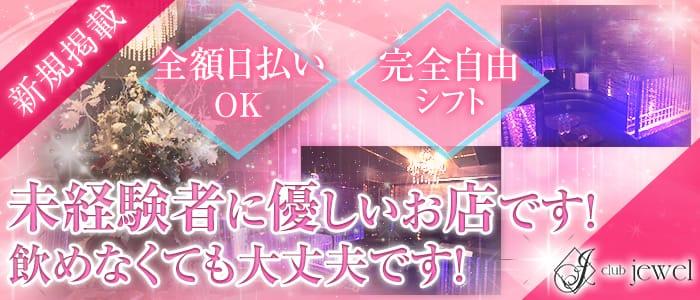 Club jewel(ジュエル)【公式求人・体入情報】 吉祥寺キャバクラ バナー