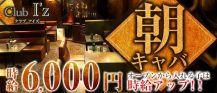 朝キャバ Club I'z(アイズ)【公式求人情報】 バナー