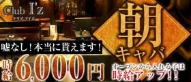 朝キャバ Club I'z(アイズ)【公式求人情報】