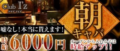 朝キャバ Club I'z(アイズ)【公式求人情報】(千葉昼キャバ・朝キャバ)の求人・バイト・体験入店情報