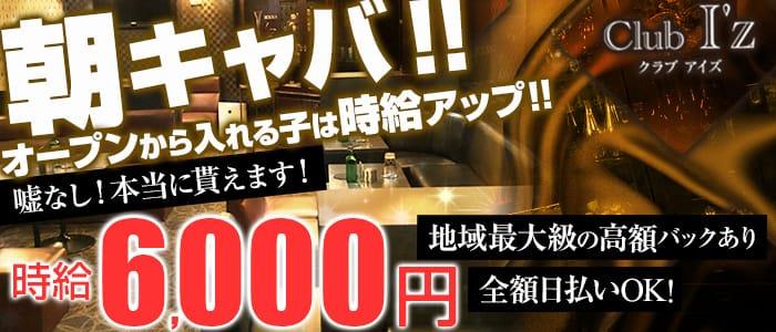 朝キャバ Club I'z(アイズ) 千葉昼キャバ・朝キャバ バナー