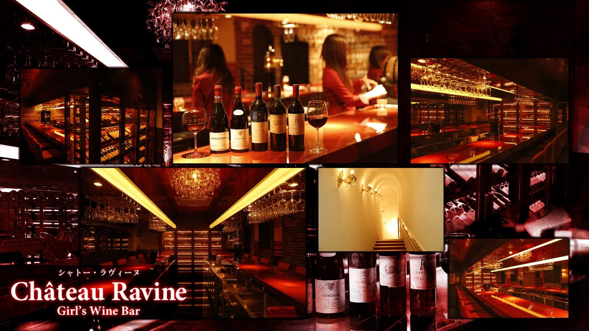 Château Ravine(シャトー・ラヴィーヌ) 渋谷ガールズバー TOP画像