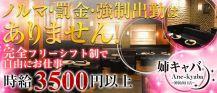 姉キャバ神田西口店【公式求人情報】 バナー