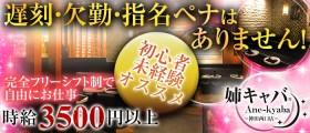 姉キャバ☆駅前西口店【公式求人情報】