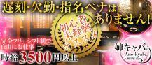 姉キャバ☆駅前西口店【公式求人情報】 バナー