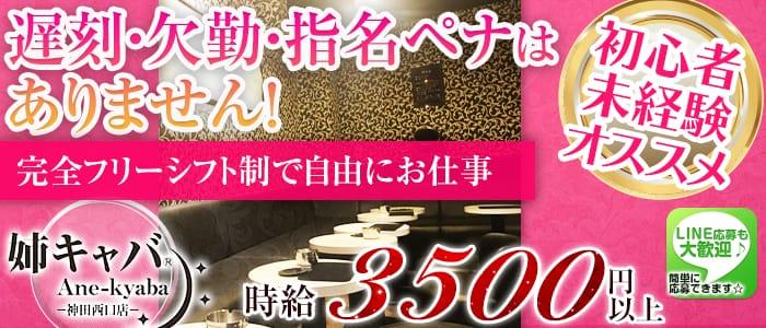 姉キャバ☆駅前西口店【公式求人・体入情報】 神田姉キャバ・半熟キャバ バナー