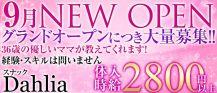 スナック Dahlia(ダリア)【公式求人情報】 バナー
