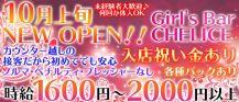 Girl's Bar CHELICE(シェリス)【公式求人情報】 バナー