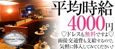 「松阪」ダイアモンドヴィレッジ【公式求人情報】(伊勢市キャバクラ)の求人・バイト・体験入店情報