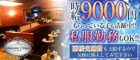 「松阪」ダイアモンドヴィレッジ 伊勢市キャバクラ 即日体入募集バナー
