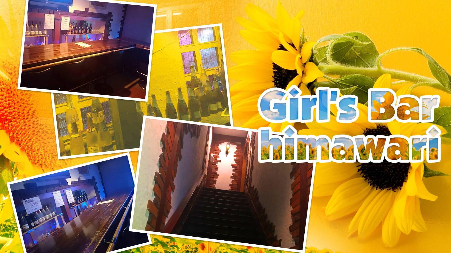 Girl's Bar himawari (ヒマワリ) 神楽坂ガールズバー TOP画像
