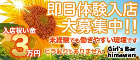 Girl's Bar himawari (ヒマワリ)【公式求人情報】