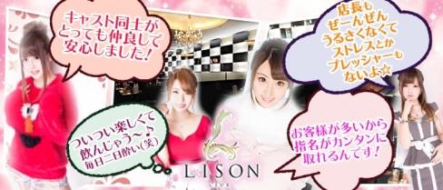 CLUB LISON(リゾン)【公式求人情報】(中野キャバクラ)の求人・バイト・体験入店情報