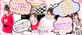 CLUB LISON(リゾン)【公式求人情報】