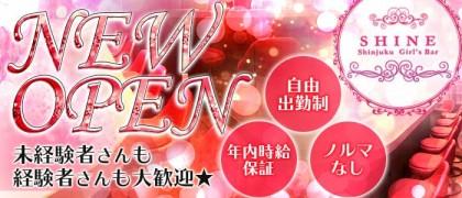 SHINE(シャイン)【公式求人情報】(歌舞伎町ガールズバー)の求人・バイト・体験入店情報
