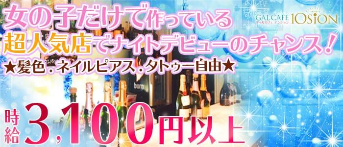 テンション(10sion) 渋谷ガールズバー バナー