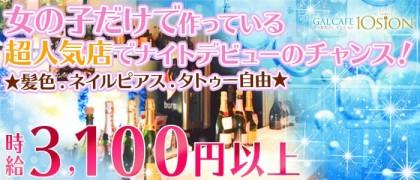 テンション(10sion)【公式求人情報】(渋谷ガールズバー)の求人・バイト・体験入店情報