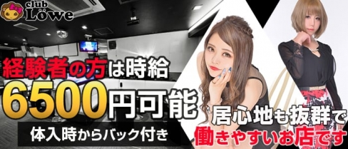 club Lowe (レーヴェ )【公式求人情報】(川崎キャバクラ)の求人・バイト・体験入店情報
