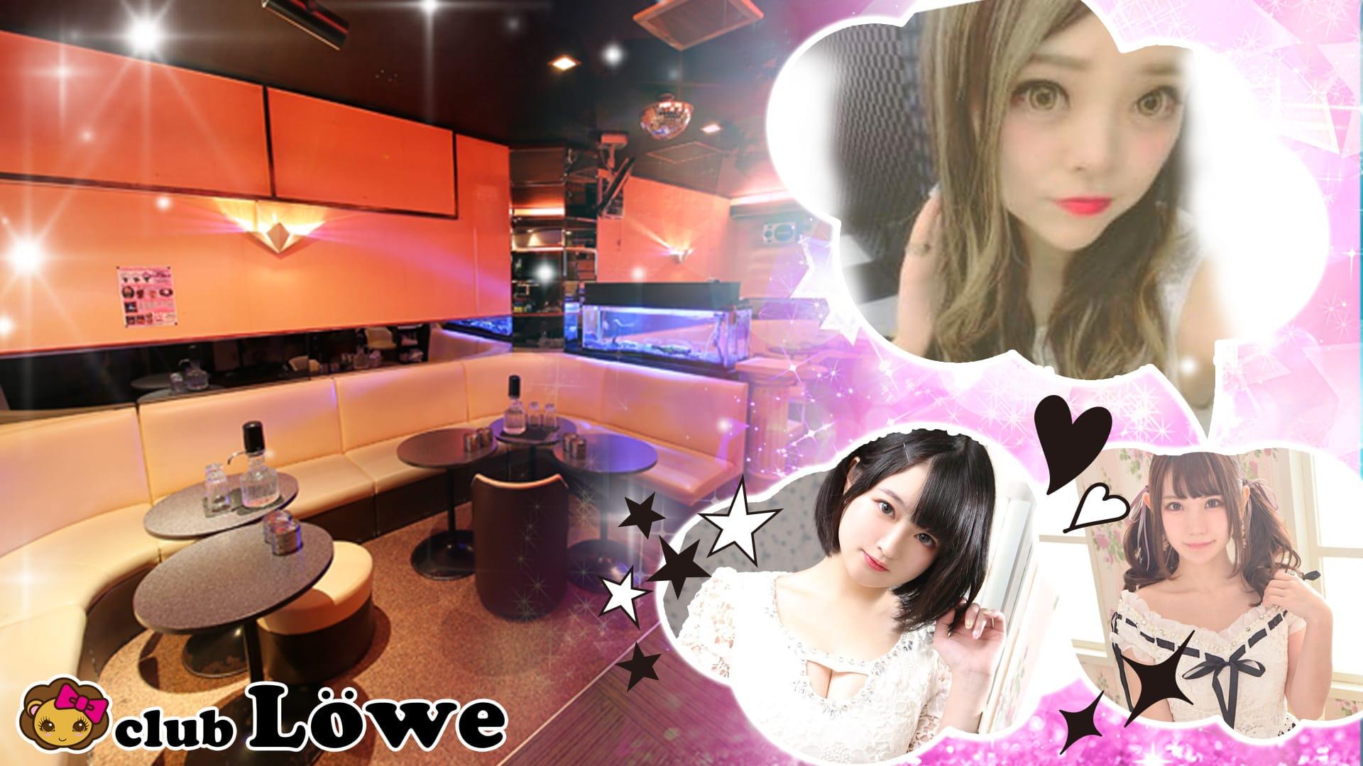club Lowe (レーヴェ ) 川崎キャバクラ TOP画像
