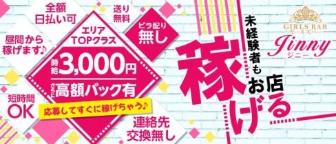 ガールズバーJinny(ジニー)【公式求人情報】(渋谷ガールズバー)の求人・体験入店情報