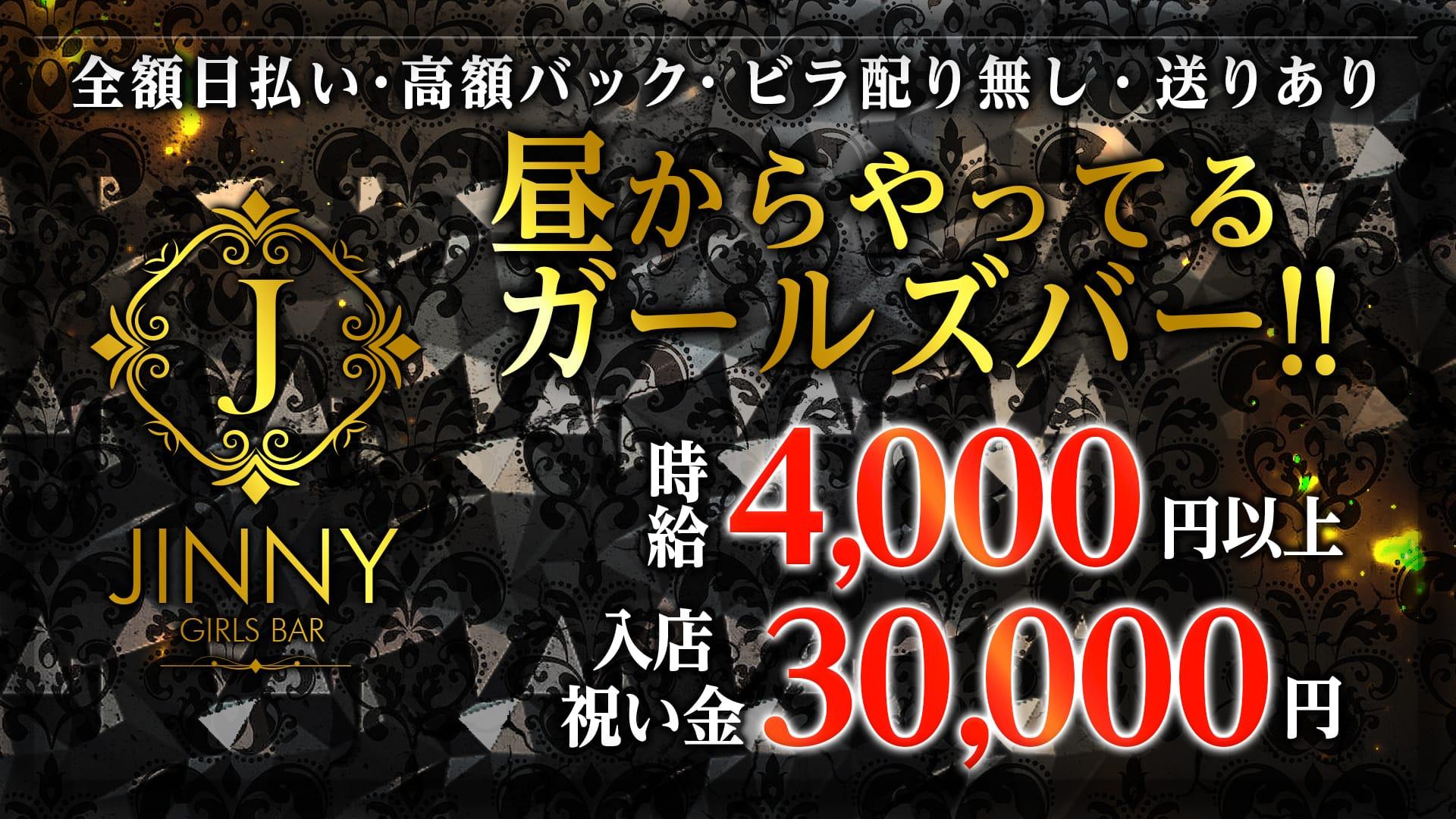 ガールズバーJinny(ジニー) 渋谷ガールズバー TOP画像