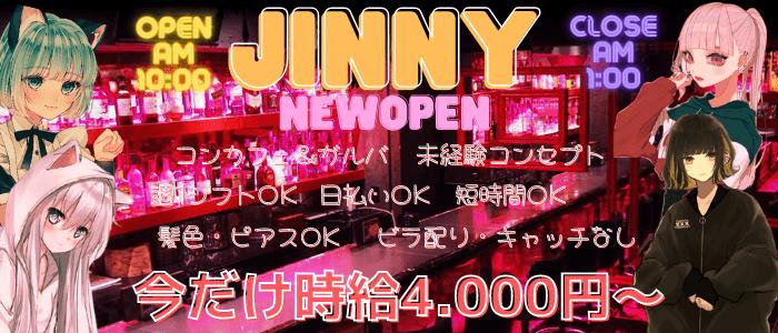 ガールズバーJinny(ジニー)【公式求人・体入情報】 渋谷ガールズバー バナー