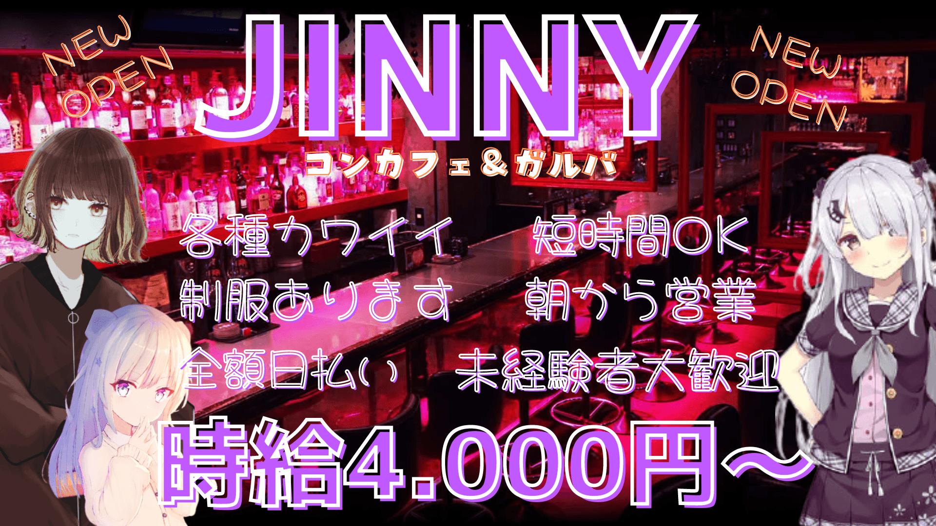 ガールズバーJinny(ジニー)【公式求人・体入情報】 渋谷ガールズバー TOP画像