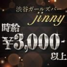 当店はなんと未経験でも時給3,000円以上!!その他高額バックもあり!